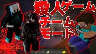 【Minecraft】殺人鬼が二人!?殺人ゲーム新チームモード!?