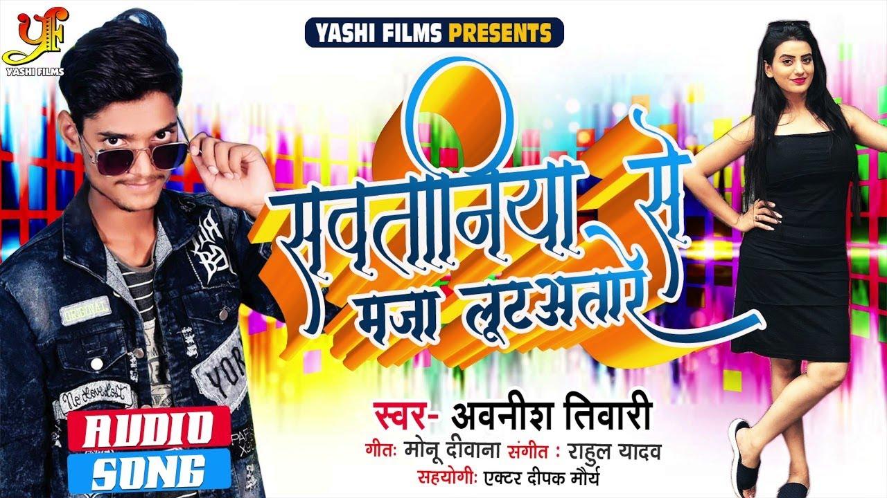 सवतानिया से मजा लूटअतारे   Avnish Tiwari का सुपरहिट सांग   Bhojpuri Hit Song 2021