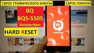Hard reset BQ BQS 5505 Amsterdam Сброс настроек BQ 5505
