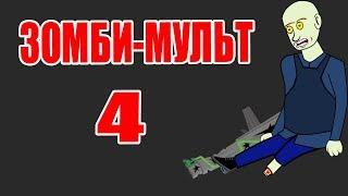 Зомби-мульт 4