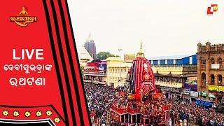 Subhadra Ratha Tana - Darpadalana | Puri Jagannath Rath Yatra 2018 - Lord Jagannath Car Festival