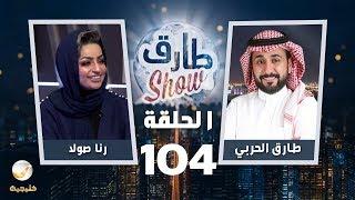برنامج طارق شو الحلقة 104 - ضيف الحلقة رنا صولا
