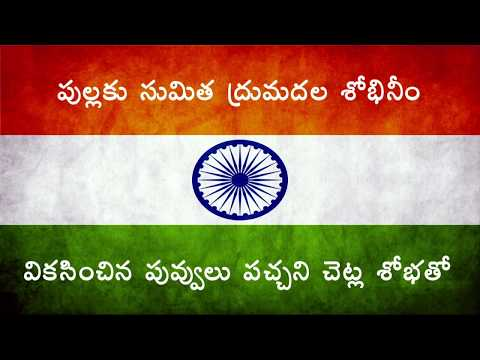 Vande Mataram ( Complete Song ) With Telugu Meaning