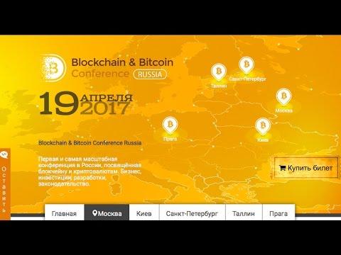 📹 19/04/2017 крупнейшая биткойн и блокчейн конференция в России | Blockchain & Bitcoin Conference