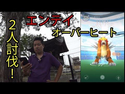 【ポケモンGO】エンテイ(オーバーヒート)2人討伐!