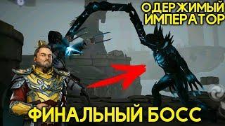 ФИНАЛЬНЫЙ БОСС ОДЕРЖИМЫЙ ИМПЕРАТОР! КОНЕЦ 3 ГЛАВЫ! - Shadow Fight 3 Android / IOS