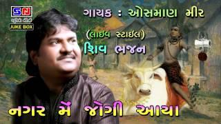 Shiv Bhajan - Osman Mir - Nagar Mein Jogi Aaya