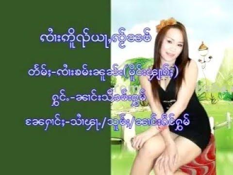 จาย เอ๋ย อย่า ใจ๋ หนำ - นางคำหอม | ၸႆၢးဢိူၺ်ယႃႇၸ်ႂၼမ် - ၼၢင်းၶမ်းႁွမ် (official MV)