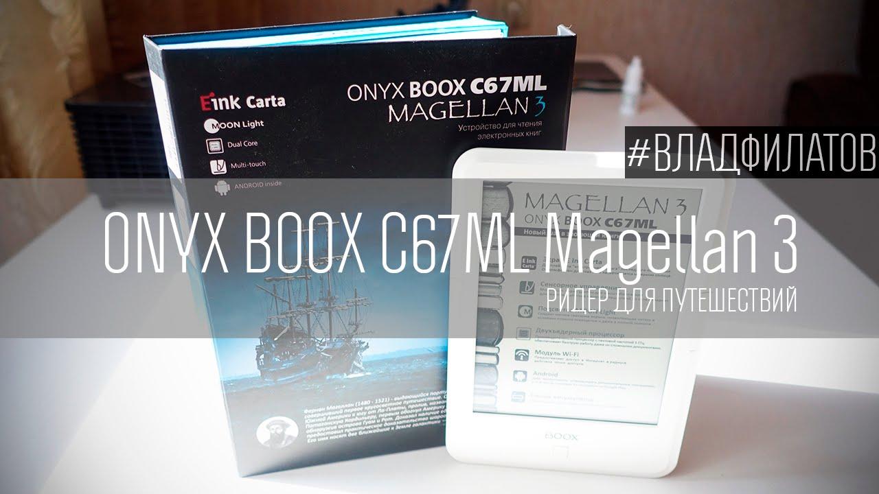17 май 2015. Цена дня на onyx boox darwin http://goo. Gl/mkv3n4 подробно http:// megaobzor. Com/review-onyx-boox-c67ml-darwin. Html onyx boox c67ml darwin будет интересна.