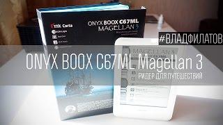 видео Обзор ONYX BOOX Magellan 3