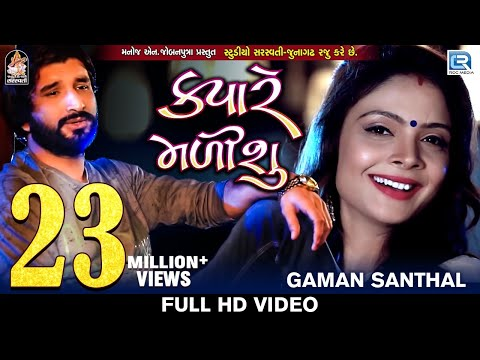 Kyare Malisu - Gaman Santhal | FULL VIDEO | Sad Song | New Gujarati Song 2018 | RDC Gujarati