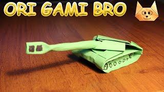 Как сделать танк из бумаги. ЛТ оригами.