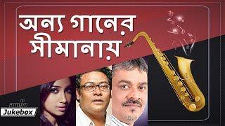 Anyo Ganer Simanay |Tagore Song Jukebox | Srikanto Acharya | Indranil Sen | Shreya Ghoshal