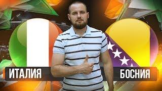 Прогноз Италия - Босния и Герцеговина   Евро 2020   Ставка 5.000 рублей   11.06.2019