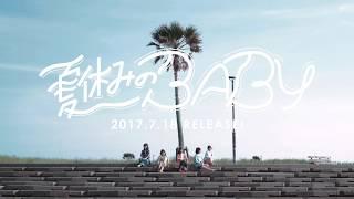 6/24(土)0:00MV公開に向けて、5夜連続teaser公開! 1夜目!! 夏最高!...