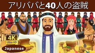 アリババと40人の盗賊 | Alibaba and 40 Thieves in Japanese | 昔話 | ...