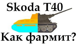 Шкода Т40 как фармит? сколько фармит Skoda T 40 за 50 боев?