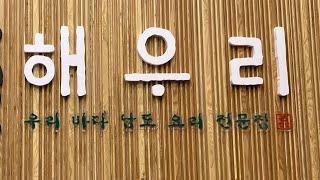 광교 호수공원뷰 한정식 광교 맛집 남도한정식 해우리