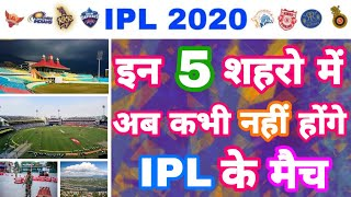 IPL 2020 - List Of 5 Banned IPL Stadiums and Cities | IPL Auction | MY Cricket Production