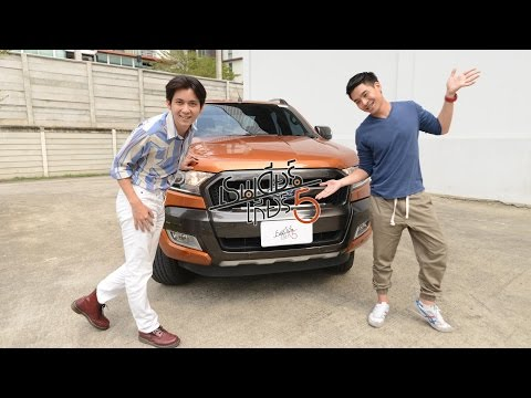 เรนเดียร์ เกียร์ 5【EP 17】'Ford Ranger 3.2L Wildtrak (2015)'
