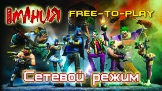 ▶ Gotham City Impostors: Free to Play - Сетевой режим [PC, ENG]