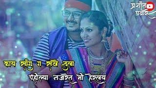 New marathi love status || Rat chandan g sajlay || 💝😍💞
