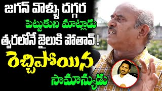 Public Predicts That CM Jagan Will Arrest Soon By CBI In His Disproportionate Assets Case | #Jagan