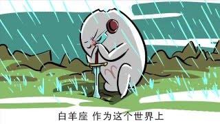 白羊座作为这个世界上最强大的生物之一,拥有无与伦比的战斗力和发达的...