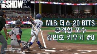 MLB 더쇼 20 RTTS 공격형 포수 강민호 #8