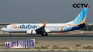 [中国新闻] 迪拜航空称可能向空客订购客机 | CCTV中文国际