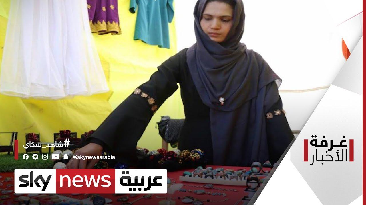 أفغانستان.. تحديات الأمن.. وحقوق المرأة | #غرفة_الأخبار  - 21:56-2021 / 9 / 23