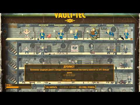 Fallout 4, новая система прокачки