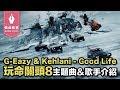 【玩命關頭8】G-Eazy & Kehlani - Good Life 電影主題曲&歌手介紹 download for free at mp3prince.com