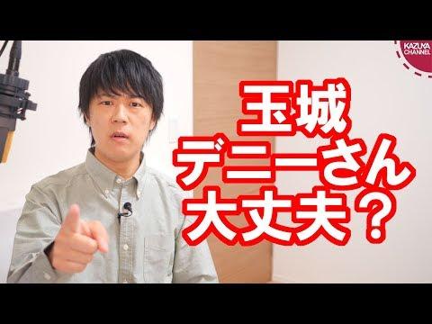 2018/09/12 玉城デニー氏の安全保障に対する考え方がヤバ過ぎる!
