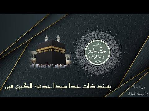 sayyada-khadija-tul-kubra-🕋-pasand-zaat-e-khuda-sayyada-khadija-hain..