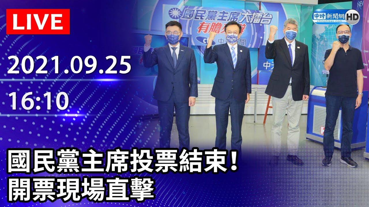 Download 【LIVE直播】國民黨主席投票結束! 開票現場直擊|2021.09.25 @中時新聞網