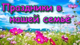 Какие праздники празднуем в нашей семье и почему. (03.20г.) Семья Бровченко.