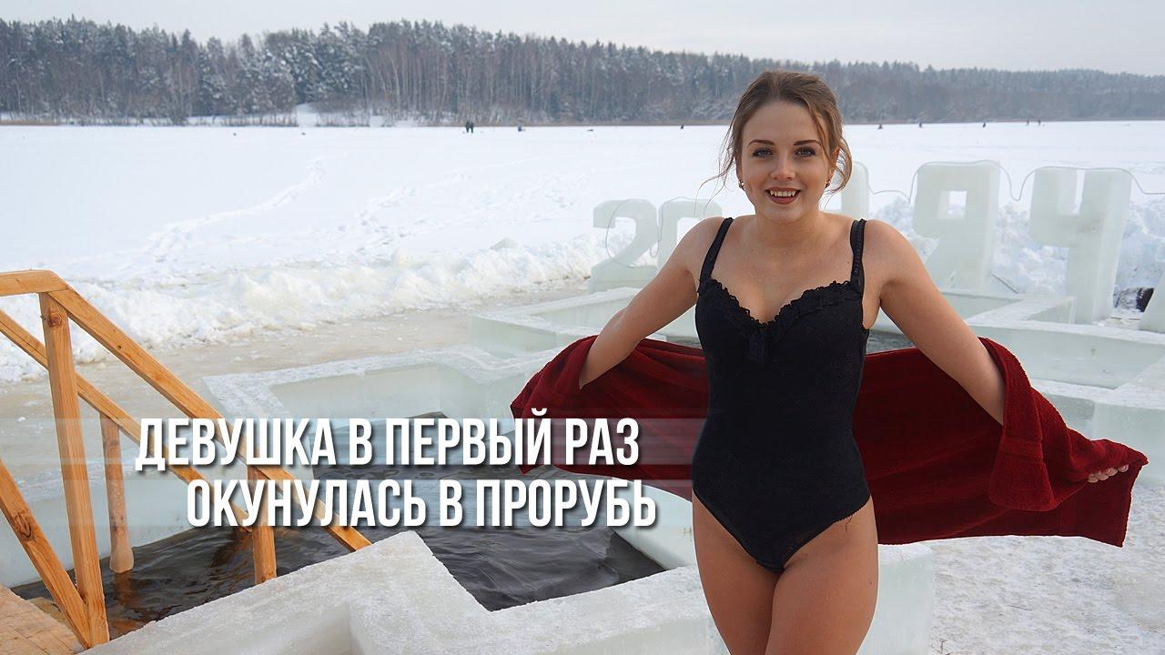 Девушка купается без купальника
