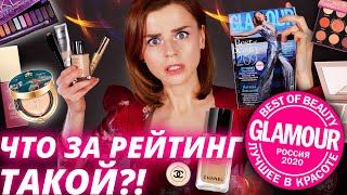 РЕЙТИНГ КОСМЕТИКИ GLAMOUR BEST OF BEAUTY 2020 - ОБМАН?