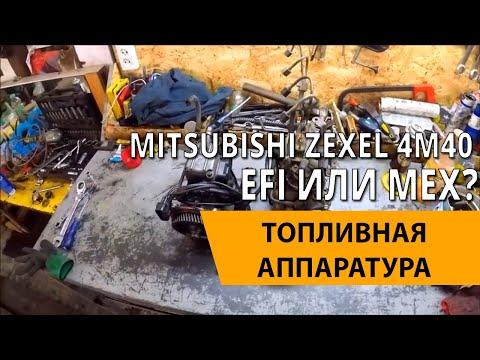 Топливная аппаратура 4М40 мех или EFI