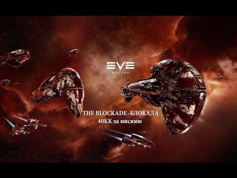 EVE Online The Blockade - Блокада IV LVL  (Blood Raiders) 40КК фарм миссии