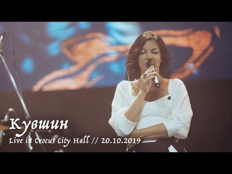 Мельница - Кувшин - Live In Crocus City Hall, 20.10.2019