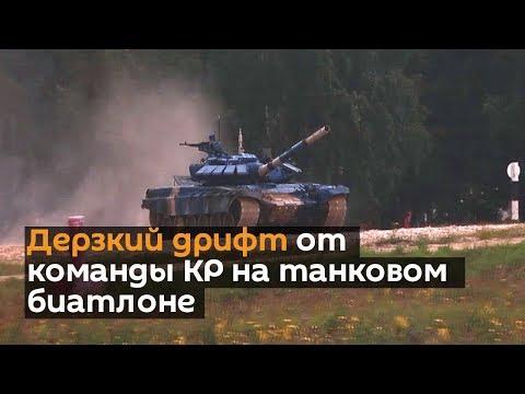 Дерзкий дрифт от команды КР на танковом биатлоне