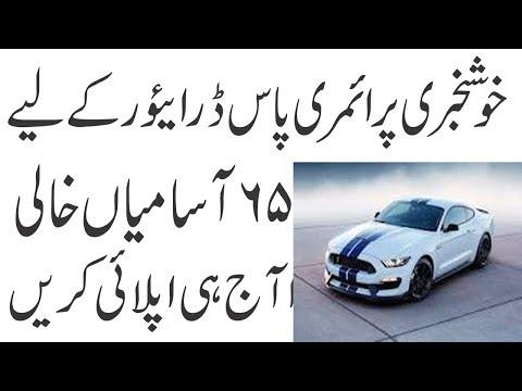 Drivers jobs 2019 || New jobs in pakistan.