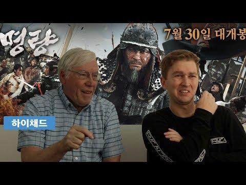 명량 해외반응! 한국 영화를 하버드 박사출신 한국역사 전문가와 함께 보기?!