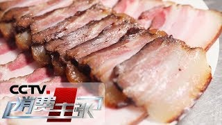 《消费主张》 20200102 节前年货大作战:腊味飘香| CCTV财经