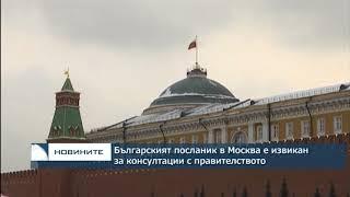 Смотреть видео Българският посланик в Москва е извикан за консултации с правителството онлайн