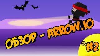Обзор игры Arrow.io | #2 | Во что я играю когда не играю в Блок Страйк