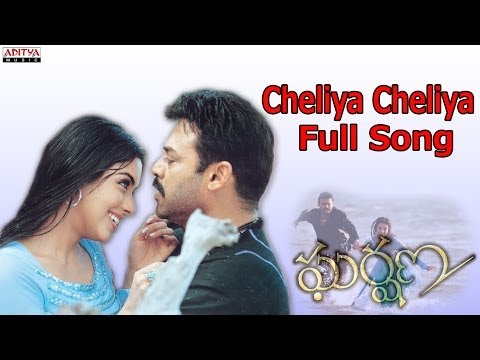 Cheliya Cheliya Full Song II Gharshana Movie II Venkatesh, Aasin