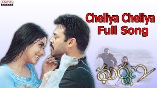 Cheliya Cheliya Full Song II Gharshana Movie II Venkatesh, Aasin